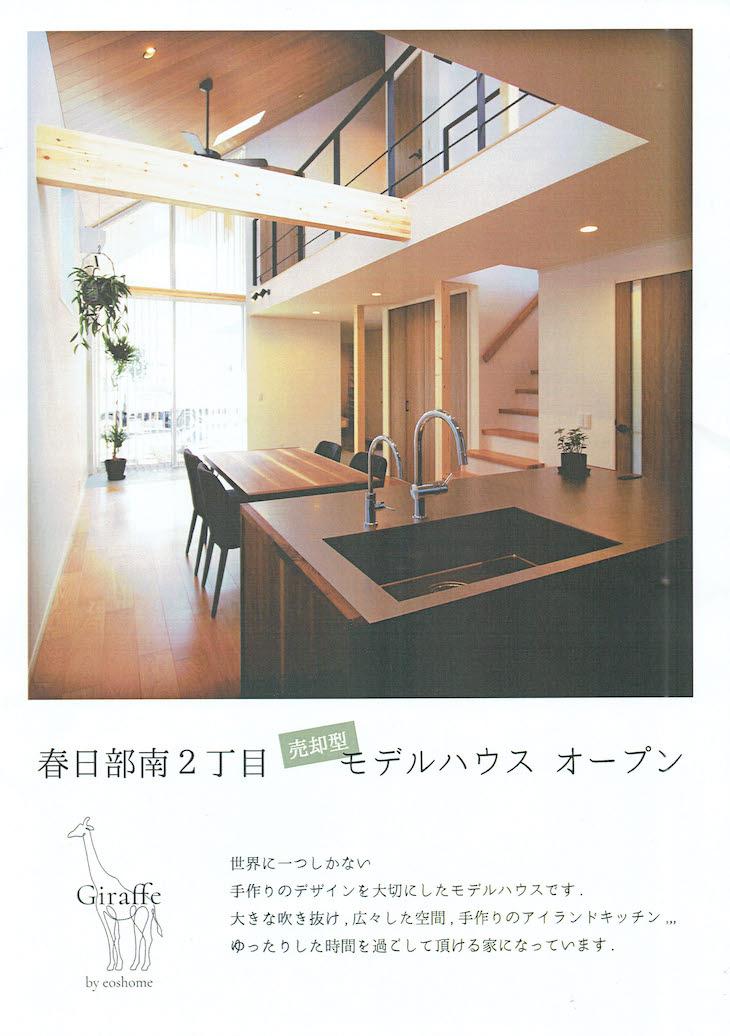 モデルハウスのパンフレット
